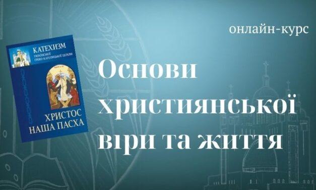 """Запрошуємо на онлайн-курс """"Основи християнської віри та життя""""!"""