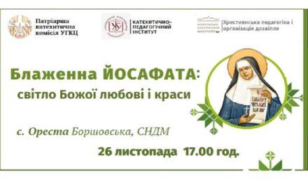Запрошуємо на вебінар про с. Йосафату Гордашевську!