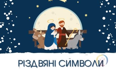 Різдвяні символи