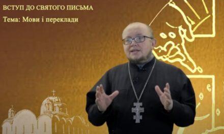 Мови і переклади Святого Письма