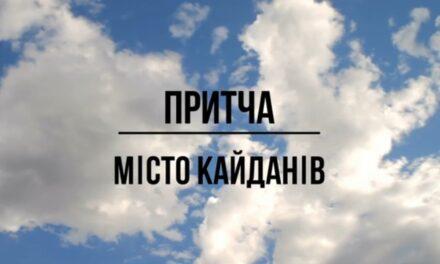 Притча про місто кайданів