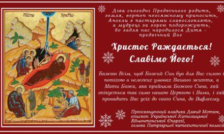 Різдвяне привітання голови Патріаршої катехитичної комісії