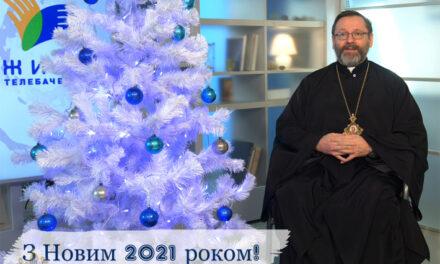Привітання Глави УГКЦ з Новим 2021 Роком!