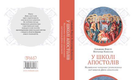 Молитовне читання і коментар книги Діянь апостолів