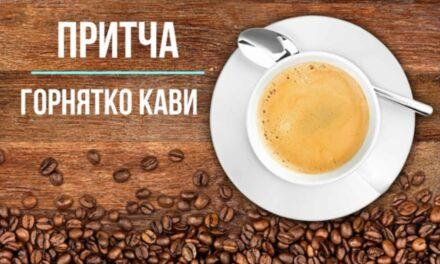 Притча про горнятко кави