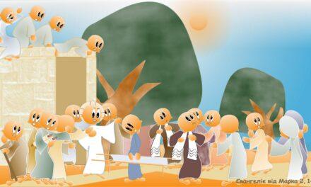 Любов до ближнього і довіра до Бога (2-га неділя Великого посту)