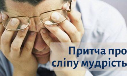 Притча про сліпу мудрість