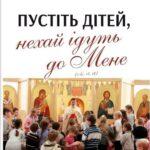 Вийшла друком книга проповідей для дітей