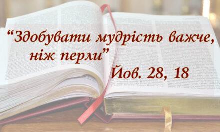 Мудрість – дар Святого Духа