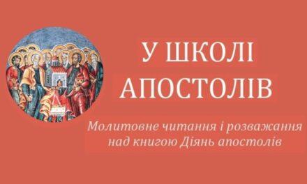 ПЛАН ЧИТАННЯ КНИГИ ДІЯНЬ АПОСТОЛІВ