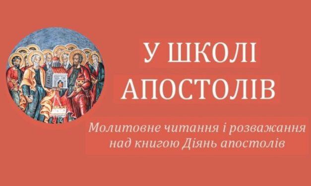 Розпочинаємо молитовне читання над книгою Діянь апостолів!