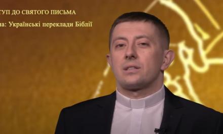 Українські переклади Біблії