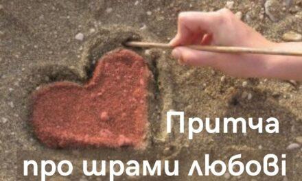 Притча про шрами любові