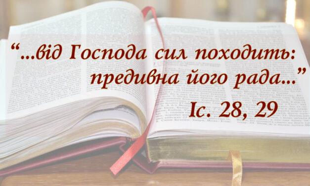 Рада – дар Святого Духа