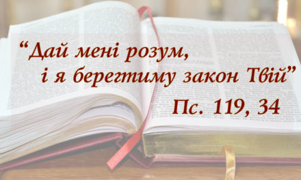 Розум – дар Святого Духа