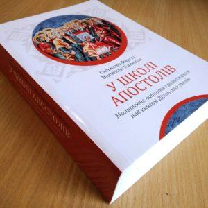 U shkoli apostoliv-1440×960