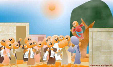 Неділя про Закхея. Зустріч, яка повертає тобі чистоту і невинність