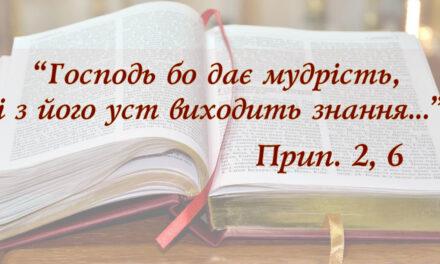 Знання – дар Святого Духа
