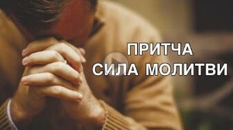 Притча про силу молитви