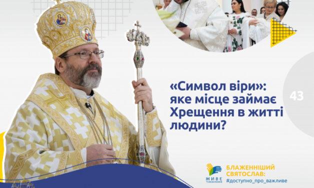 «Символ віри»: яке місце займає Хрещення в житті людини?
