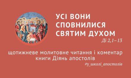 Усі вони сповнилися Святим Духом (Діяння 2,1-13)