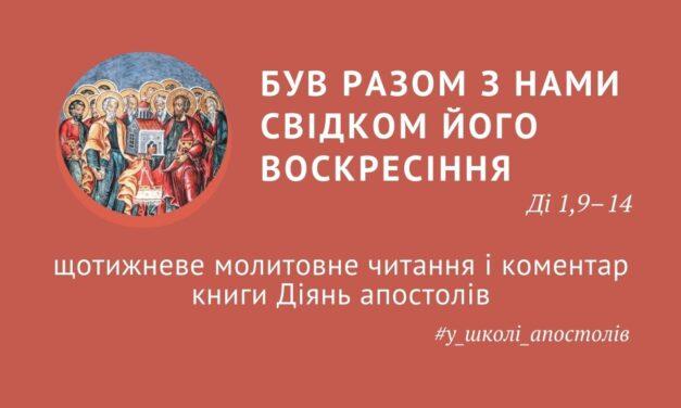 Був разом з нами свідком його воскресіння (Діяння 1,15-26)