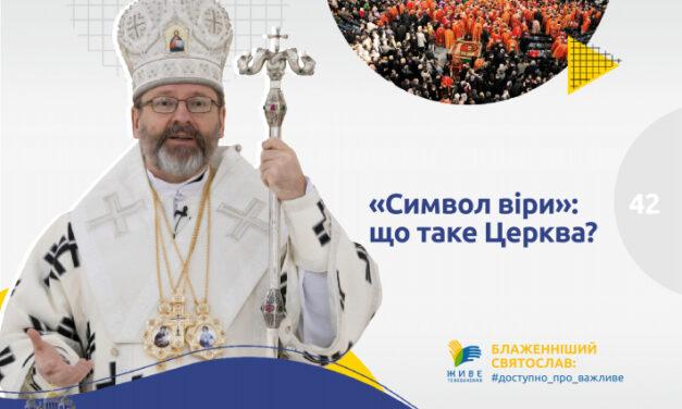 «Символ віри»: що таке Церква?