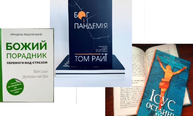 Книги про Бога та пандемію