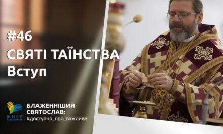 Таїнства Христової Церкви – це присутність живого Бога серед Його людей