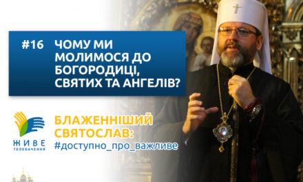 Чому ми молимося до Богородиці, святих та ангелів?