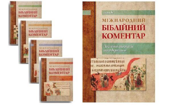 Пропонуємо 5 том Міжнародного Біблійного коментаря