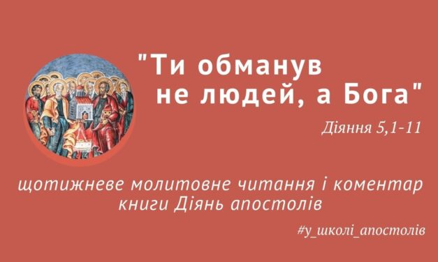 """""""…Ти обманув не людей, а Бога"""" (Діяння 5,1-11)"""