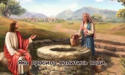Самарянка (пісня)