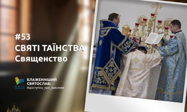 Священство – привілей служити так, як служив Ісус Христос