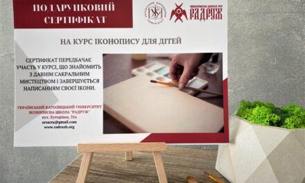 Подарунковий сертифікат на курс іконопису для дітей влітку