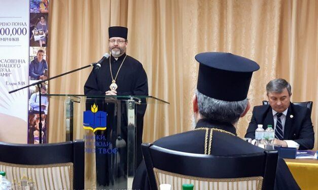 Глава УГКЦ: «Я дуже хотів би, щоб Біблія була найбільш читаною книгою в Україні»