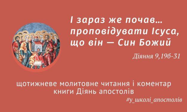І зараз же почав… проповідувати Ісуса, що він – Син Божий (Діяння 9,19б-31)