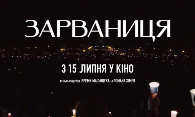 У прокат виходить документальний фільм про прощу до Зарваниці