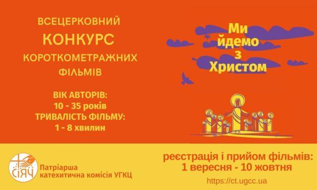 Сьогодні розпочинається прийом робіт на всецерковний конкурс короткометражних фільмів