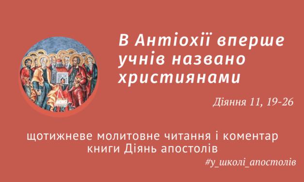 В Антіохії вперше учнів названо християнами (Діяння 11, 19-26)