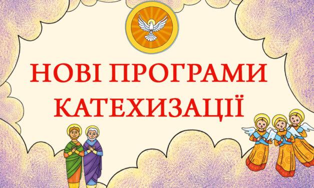 Пропонуємо нові матеріали для катехизації дітей і дорослих!
