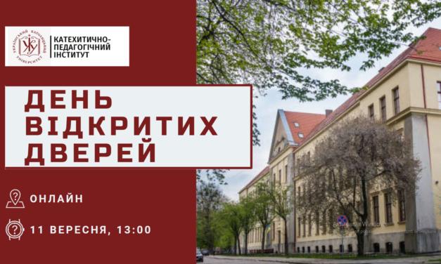 День відкритих дверей в Катехитично-педагогічному інституті УКУ