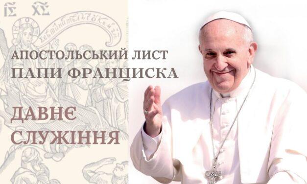 """Апостольський лист Папи Франциска """"Давнє служіння"""""""