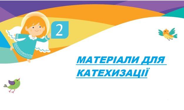 КАТЕХИТИЧНА СКАРБНИЧКА. МАТЕРІАЛИ ДЛЯ КАТЕХИЗАЦІЇ. 2.