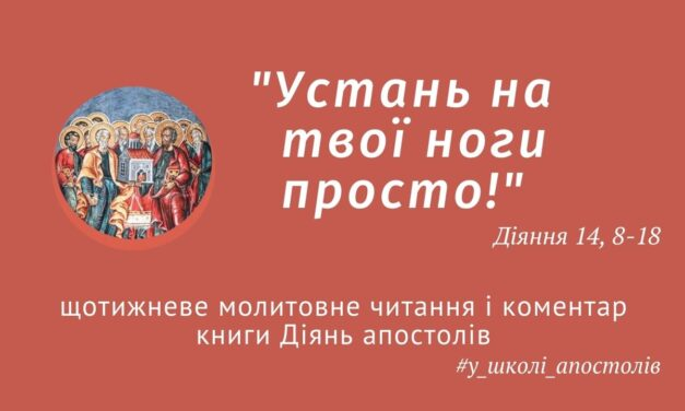 """""""УСТАНЬ НА ТВОЇ НОГИ ПРОСТО!"""" (Діяння 14,8–18)"""
