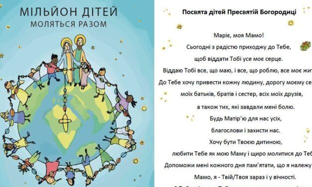 Матеріали для проведення 18 жовтня всесвітньої молитви дітей на вервиці