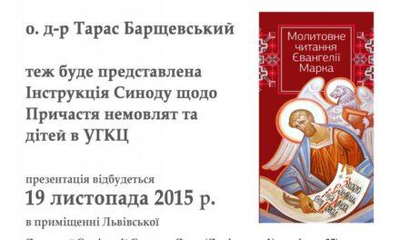 """Презентація програми """"Молитовне читання Євангелія від Марка"""""""