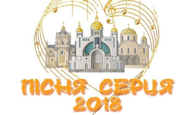 Пісня серця Львів 2018 (Повна програма патріаршого відбору)