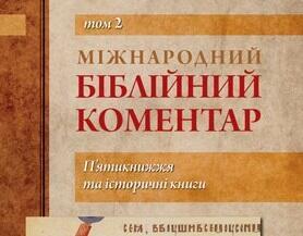 Пропонуємо 2 том Міжнародного біблійного коментаря