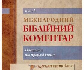 Пропонуємо 3 том Міжнародного біблійного коментаря